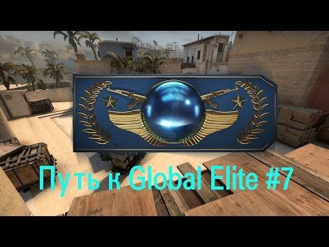 Путь к Global Elite #7 - Легендарный Беркут Магистр