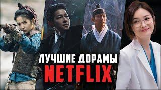 9 Лучших дорам от Netflix - Лучшие дорамы, которые стоит посмотреть