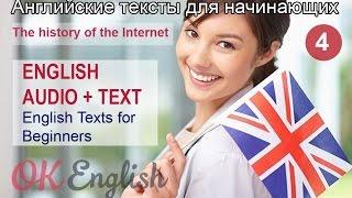 4. The history of the Internet - простой английский текст с аудио