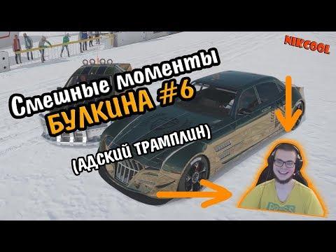 Смешные моменты БУЛКИНА #6 (АДСКИЙ ТРАМПЛИН)