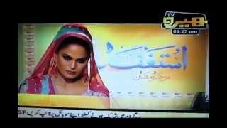 Veena Malik Got Scared Kala Jadoo, Astaghkfaar HeroTV [12-Aug-2012]