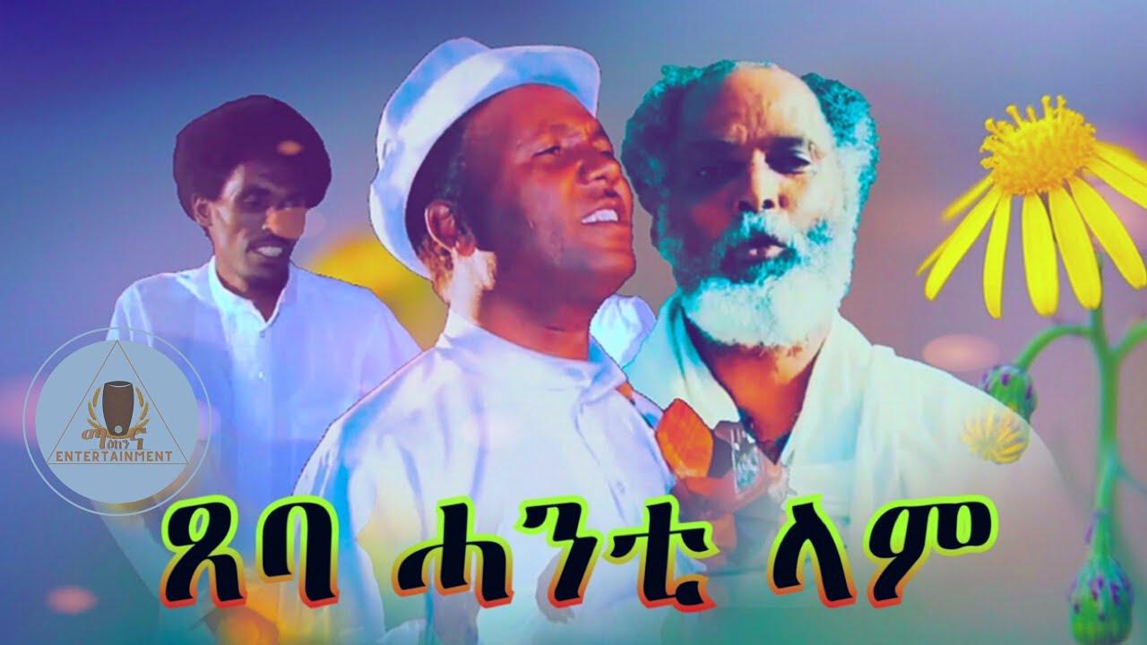 Download Abera Beyene - Tseba Hanti Lam - New Eritrean Music 2020