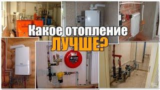 Какое отопление лучше для дома - квартиры? Разберем газ, электричество, дрова уголь и пелеты.