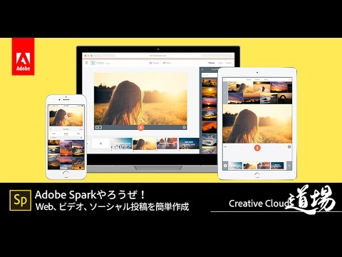 #143 Adobe Sparkやろうぜ! | Creative Cloud 道場