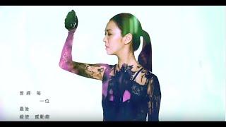 薛凱琪 Fiona Sit -《那一個我》Official Music Video