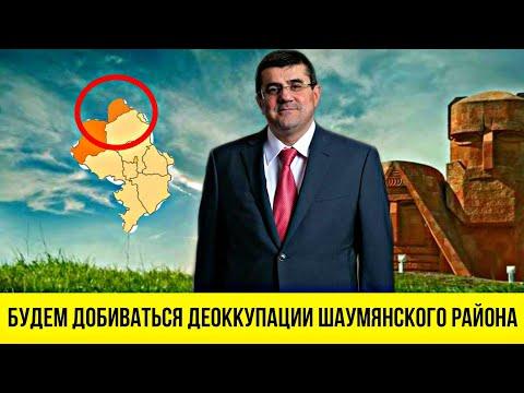 Арцах сегодня: Мы будем добиваться деоккупации Шаумянского района