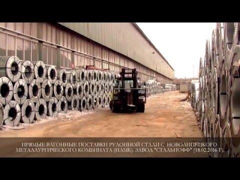 Прямые вагонные поставки рулонной стали с ОАО НЛМК
