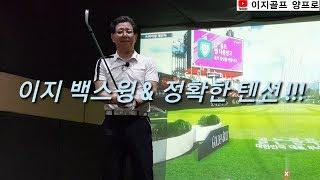 [양한성프로] 이지 백스윙 u0026 정확한 텐션!!!