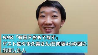 NHK「有田Pおもてなす」ゲスト佐々木久美さん(日向坂46)の回に出演した人【ラバーガール】