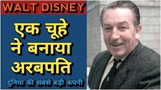 walt disney biography in hindi, History Of Mickey Mouse in Hindi  Explained in Hindi Cartoon