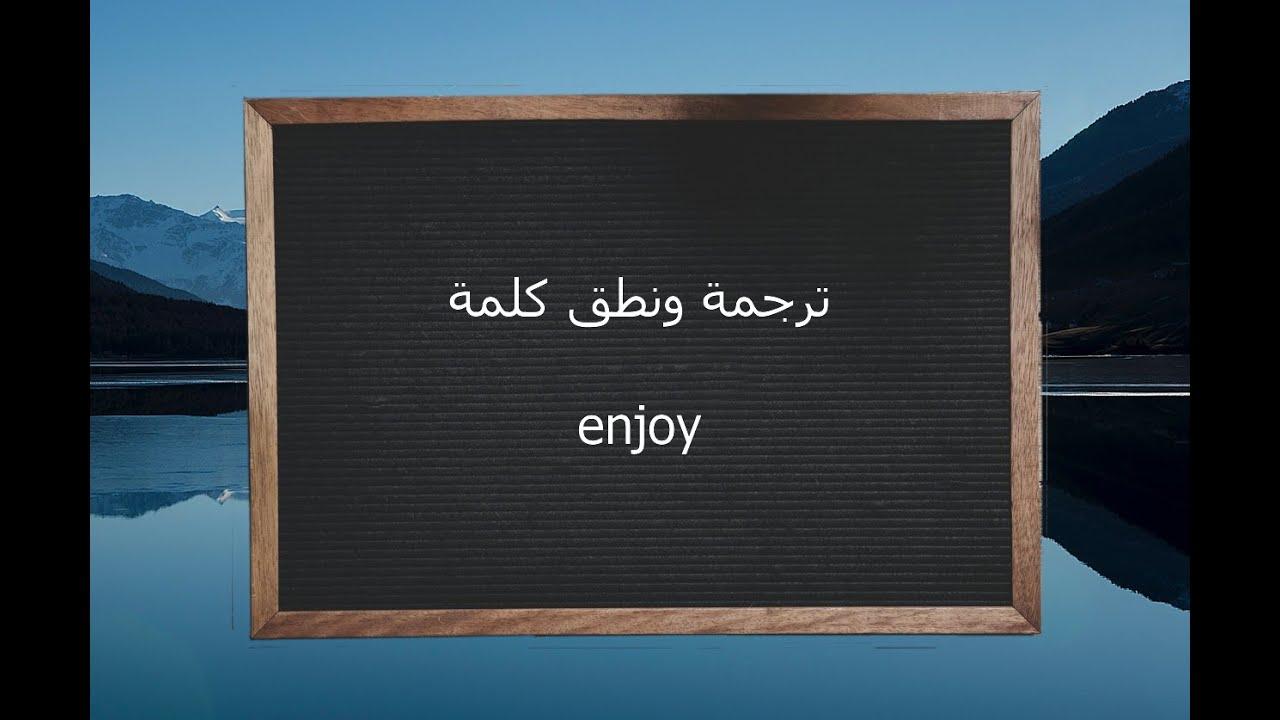 ترجمة ونطق كلمة Enjoy القاموس المحيط Youtube