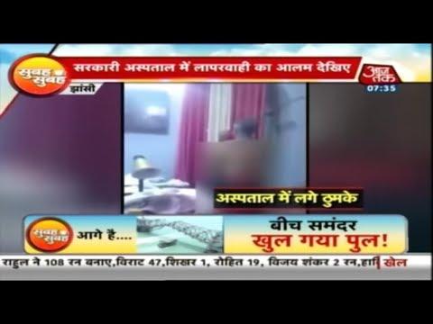 Jhansi : सरकारी अस्पताल में लापरवाही का आलम !