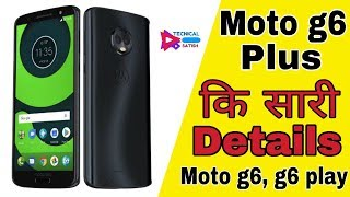 moto g6 plus launch date in india || Moto G6 Plus Price, Specifications, Launch date
