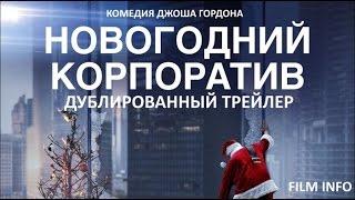 Новогодний корпоратив (2016) Трейлер к фильму (Русский язык)