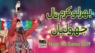 Bher lo karam nal jholiyan||Sary perho Darood||Owais Raza Qadri||Noor ka samaa 2019||