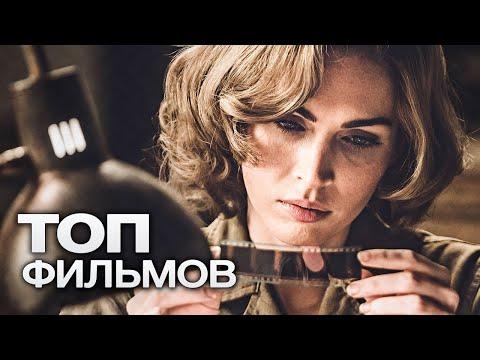 10 УВЛЕКАТЕЛЬНЫХ СЕРИАЛОВ, НА КОТОРЫЕ НЕ ЖАЛЬ ПОТРАТИТЬ ВЫХОДНЫЕ! - Видео онлайн