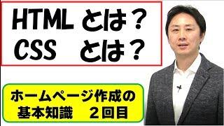ホームページ作成の基本知識(2)HTML、CSSとは?【音速パソコン教室】