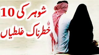 shohar ki nafarmani ki saza 3GP Mp4 HD Video Download