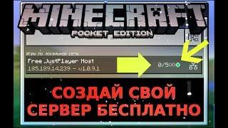Как создать свой сервер в minecraft pe бесплатно навсегда