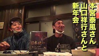 【第8弾】本宮さん、山口さんと新年会!『日本統一DVDBOX Ⅱ』の抽選特典の告知もあります! 本宮泰風 検索動画 8