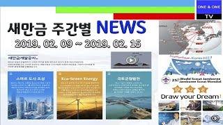 새만금 뉴스 (19.02.09 ~ 02.15) : 새만…
