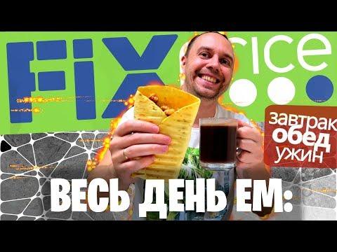 Весь день ем FIX PRICE продукты 466 РУБ  🍴 Бомж обед завтрак и ужин ФИКС ПРАЙС