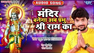 मंदिर बनेगा अब श्री राम का I #Rahul Hulchal I Mandir Banega Ab Prabhu Shri Ram Ka 2020 Bhojpuri Song