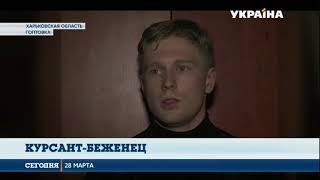 Политического убежища в Украине попросил курсант российского погран-училища