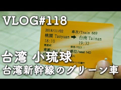 台湾新幹線グリーン車で台南へ【台湾 小琉球の旅01】vlog118