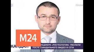 Смотреть видео Замглавы Росгеологии Горринга уволили из-за скандального видео - Москва 24 онлайн