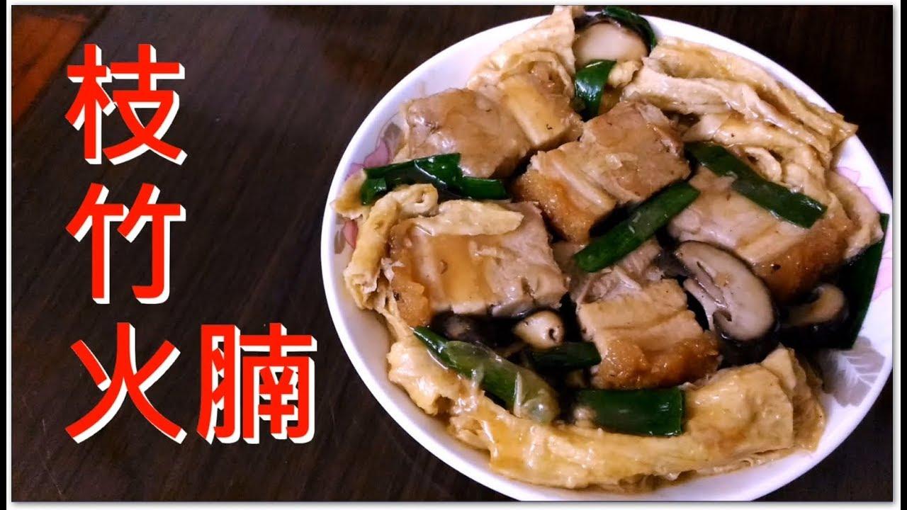 枝竹火腩 好好味 好好食啊 開飯啦 簡單易做 (想看我更多影片記得訂閱) - YouTube