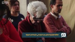مصر العربية | الطائفة الإنجيلية تحتفل بعيد الميلاد بكنيسه قصر الدوباره