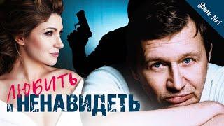 ЛЮБИТЬ И НЕНАВИДЕТЬ: Шантаж - Серия 2 / Детектив