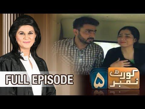 Nikah Par Nikah | Court Number 5 | SAMAA TV | 03 Aug 2017