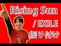 【反転】EXILE/ Rising Sunサビ ダンス振り付け