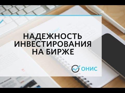 Надежность инвестирования на бирже // Биржевой брокер // Форекс-дилер // Банкротство брокера