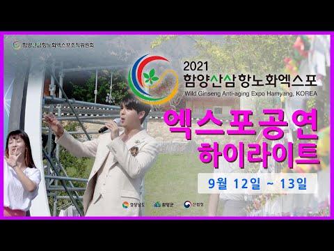 2021함양산삼항노화엑스포 9.12 ~ 09. 13 공연 하이라이트