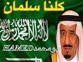 كلنا سلمان بن عبدالعزيز