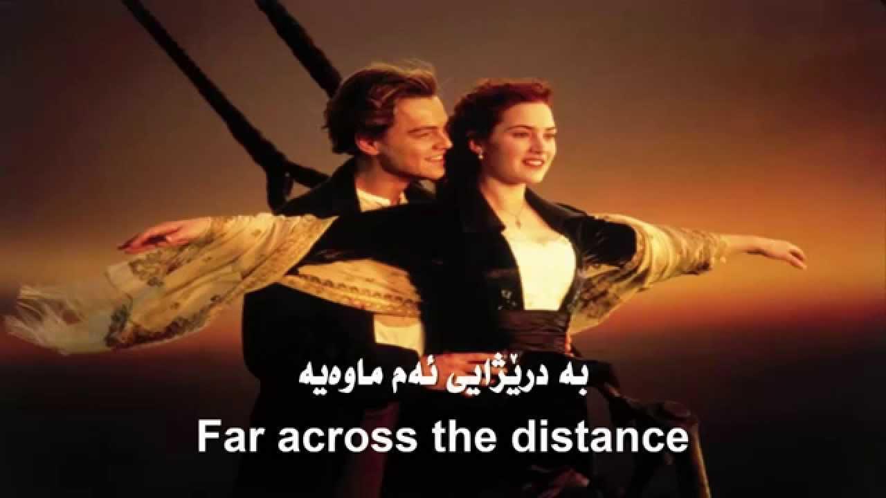 titanic song subtitle kurdish - گۆرانی تایتانیك به ژێرنوسی كوردی و ئینگلیزی