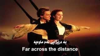 titanic song subtitle kurdishگۆرانی تایتانیك به ژێرنوسی كوردی و ئینگلیزی MP3