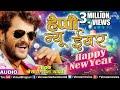 Khesari Lal Yadav का नया साल का जबरदस्त गाना | Happy New Year खाके मुर्गा पीके बियर | Bhojpuri Song