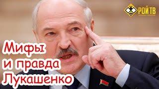 Мифы и правда Лукашенко