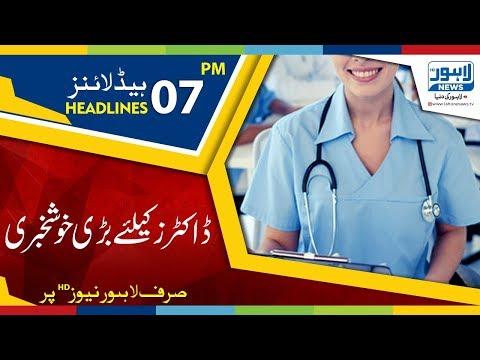 07 PM Headlines Lahore News HD – 31st December 2018
