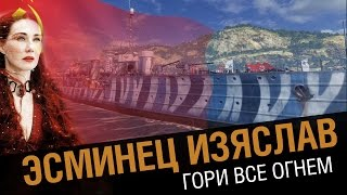 Эсминец Изяслав. Гори все огнем [World of Warships 0.5.5]