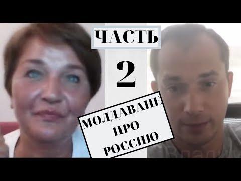 Молдаване про Россию,