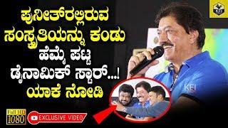 Actor Devaraj Speaks About Puneeth Rajkumar's Culture   Full HD   Devaraj About Puneeth Rajkumar