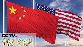 《中国财经报道》 20190814 10:00| CCTV财经