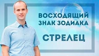 Восходящий знак зодиака Стрелец в Джйотиш | Дмитрий Бутузов (Ведический астролог, психолог)