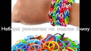 Набор для плетения браслетов из резинок rainbow loom bands в Белых Столбах