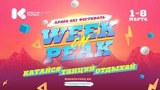WEEK ON PEAK 2021 | Курорт Красная Поляна | Official trailer | Катайся. Отдыхай. Танцуй.
